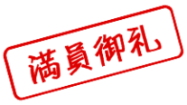 【無料】山下勁出版記念セミナー〔2019年2月3日13時大阪開催〕