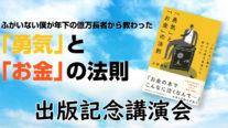 【無料】小林昌裕出版記念講演会〔2018年10月18日東京開催〕