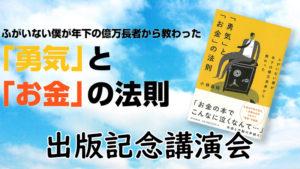 マサ本出版記念講演会