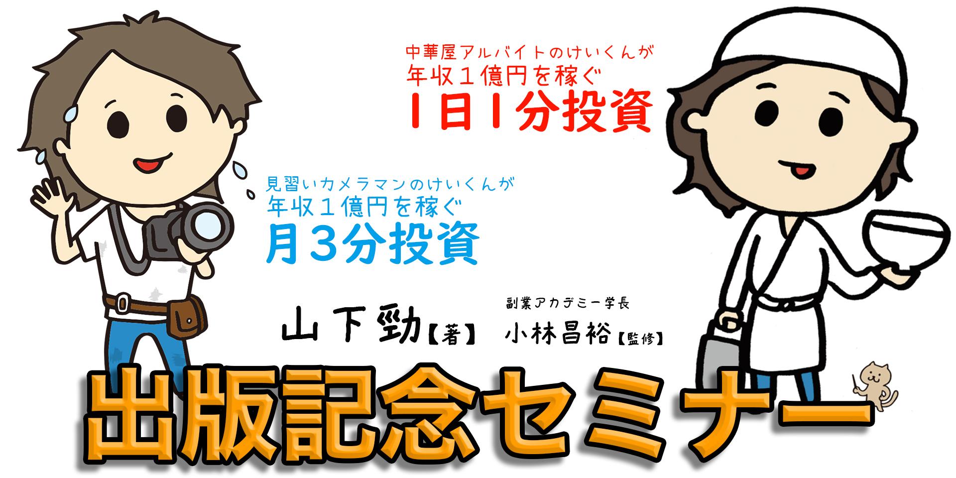 けいくん出版記念アイキャッチ2