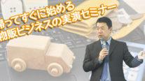 【有料】帰ってすぐに始める物販ビジネスの実演セミナー〔2019年6月16日東京開催〕