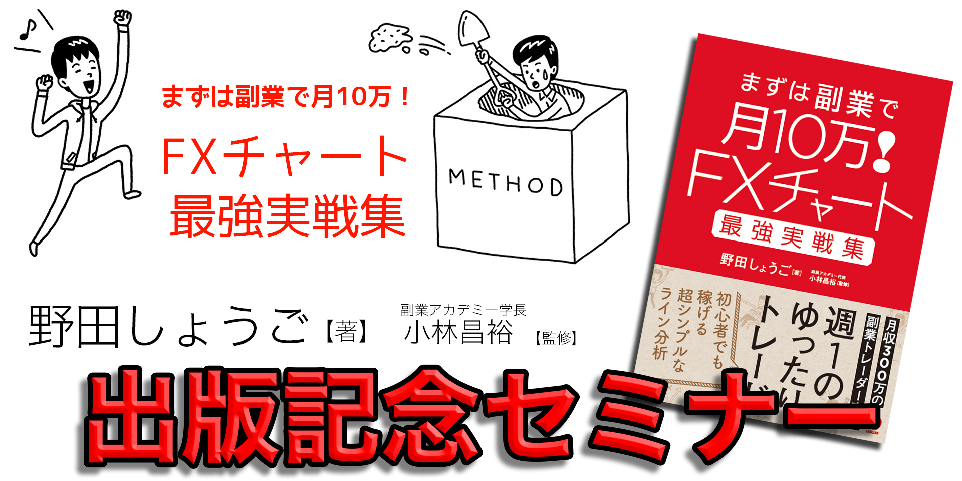 野田さん出版記念アイキャッチ