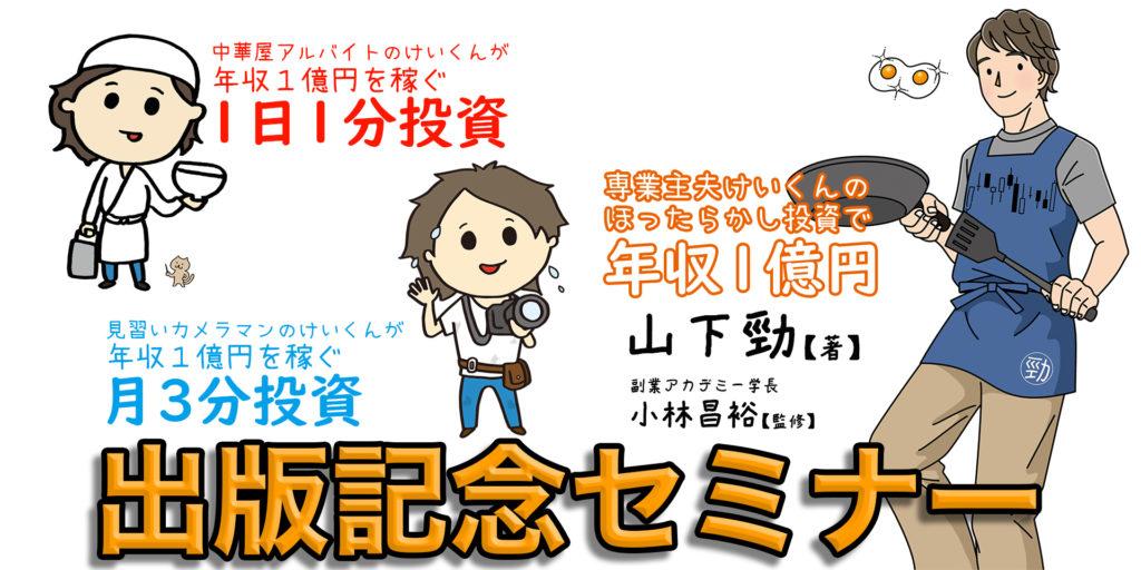 けいくん出版記念アイキャッチ3