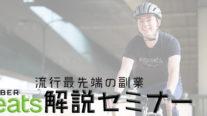 【無料】流行最先端の副業「Uber Eats」解説セミナー〔2019年3月19日東京開催〕