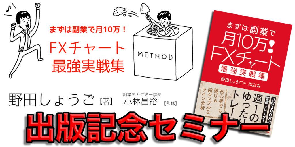 野田しょうご出版記念セミナー