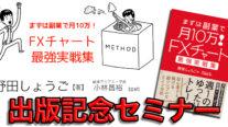 【無料】野田しょうご出版記念セミナー〔2019年7月19日東京開催〕