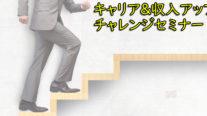 【無料】キャリア・収入アップチャレンジセミナー〔2019年7月6日東京開催〕