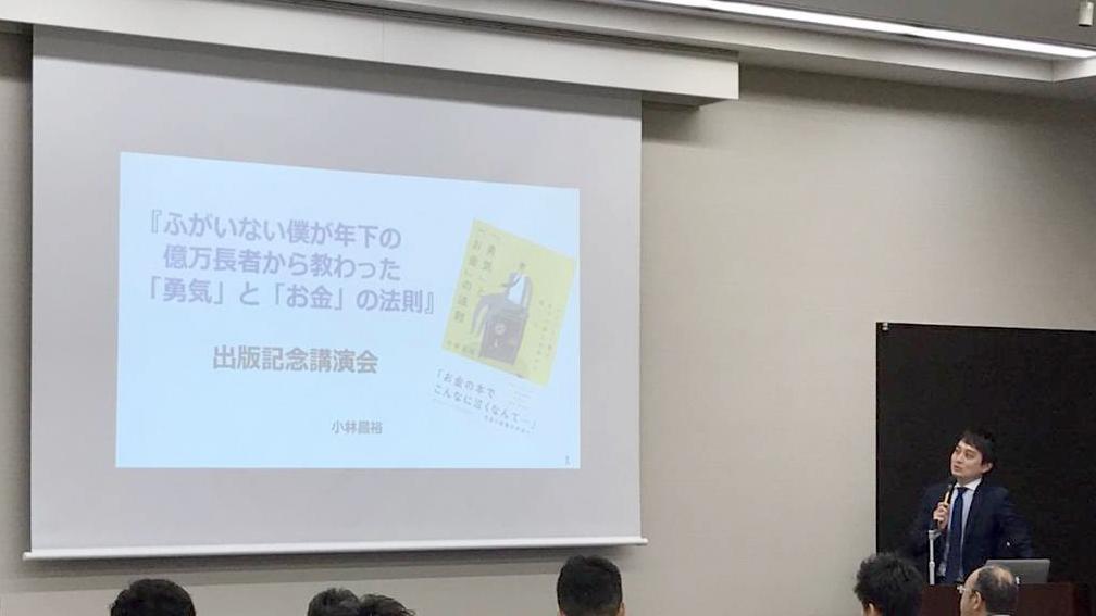 20181021大阪講演会