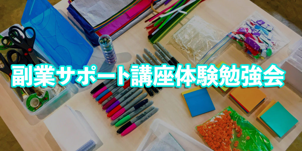 副業サポート体験勉強会
