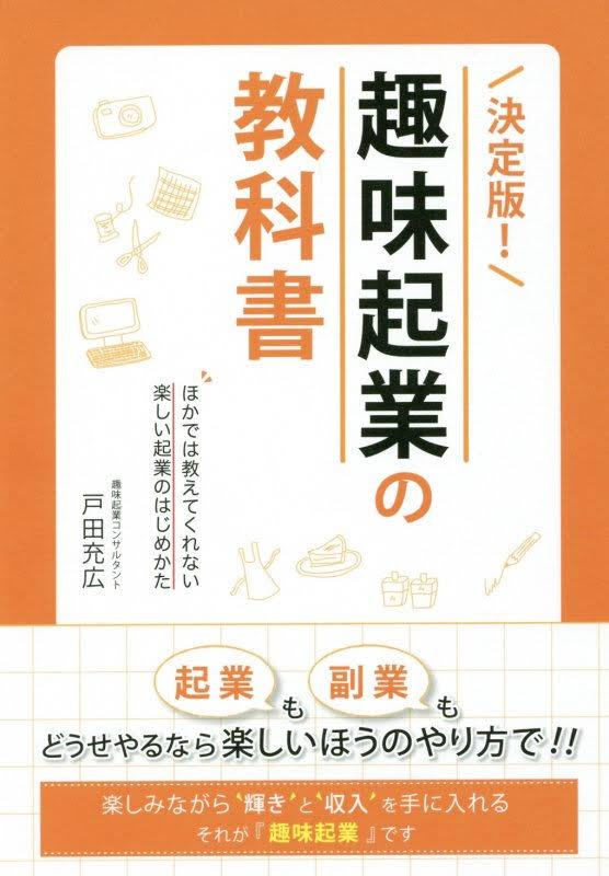 趣味起業の教科書