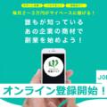 fukugyou-club-online