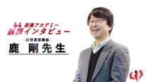 【特別企画】講師インタビュー!~鹿 剛先生~