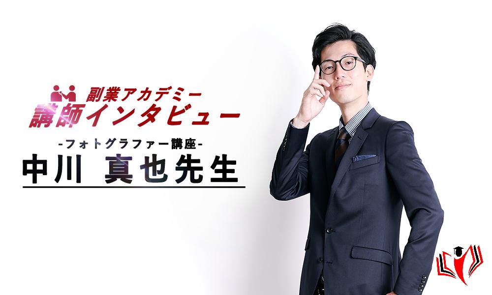 講師インタビュー(中川先生)