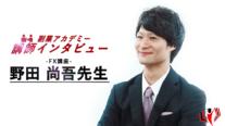 【特別企画】講師インタビュー!~野田 尚吾先生~