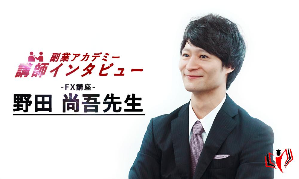 講師インタビュー(野田先生)