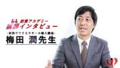 【特別企画】講師インタビュー!~梅田 潤先生~
