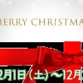 クリスマスヘッダーイメージ