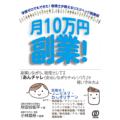 new-fukugyou-book