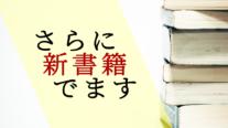 副業アカデミー本【NEW】自信作をもう1冊、出版します!