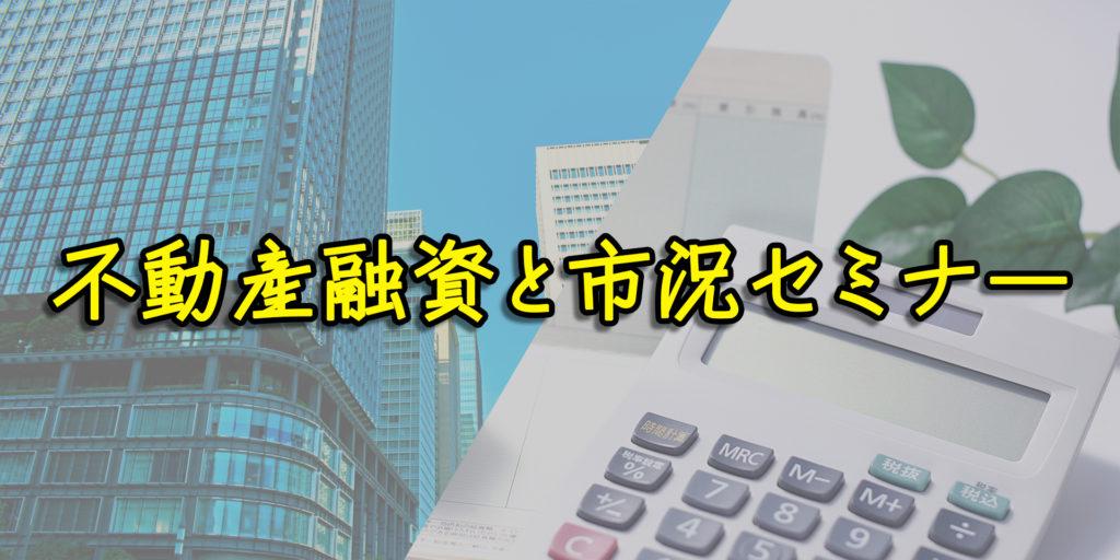 不動産融資と市況セミナー