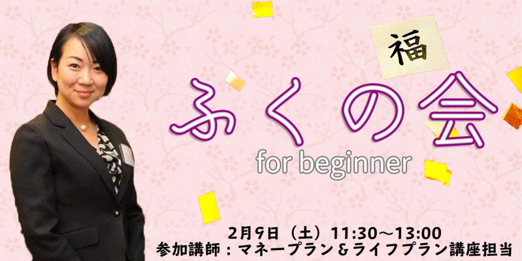 2月9日岡さんふくの会