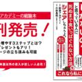 new-fukugyou-book2