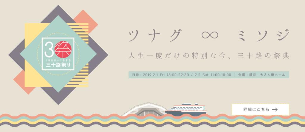 misoji-banner