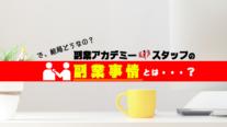 第5弾!副業アカデミースタッフへの【副業インタビュー】~新入社員編~