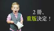 副業アカデミー関連書籍【2冊の重版】が決まりました!