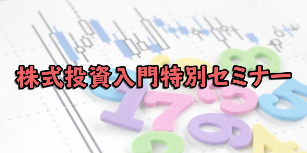 株式投資入門特別セミナー
