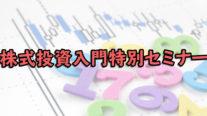 【無料】株式投資入門特別セミナー〔2019年7月13日東京開催〕