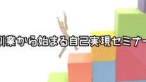 【無料】副業から始まる自己実現セミナー〔2019年7月13日開催〕