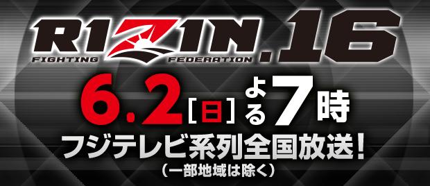 RIZIN2
