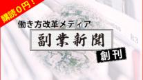 【新時代に!】働き方改革メディア『副業新聞』創刊!