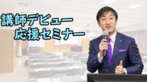 【無料】講師デビュー応援セミナー〔2018年11月20日東京開催〕