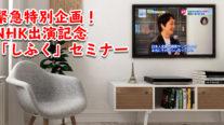 【無料】緊急特別企画!NHK出演記念「しふく」セミナー〔2018年12月2日東京開催〕