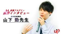 【特別企画】講師インタビュー!~山下 勁先生~