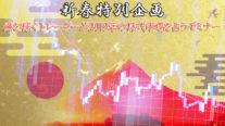 """開催決定!【""""0円""""新春特別企画】2019年の株式市場を占うセミナー"""
