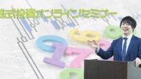 【無料】株式投資オンラインセミナー〔2019年4月17日開催〕