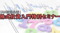 【無料】株式投資入門特別セミナー〔2019年5月5日東京開催〕