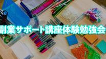 【有料】副業サポート講座体験勉強会〔2019年6月18日東京開催〕