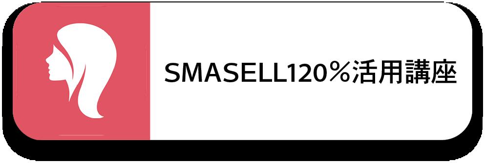 SMASELL120%活用講座講座