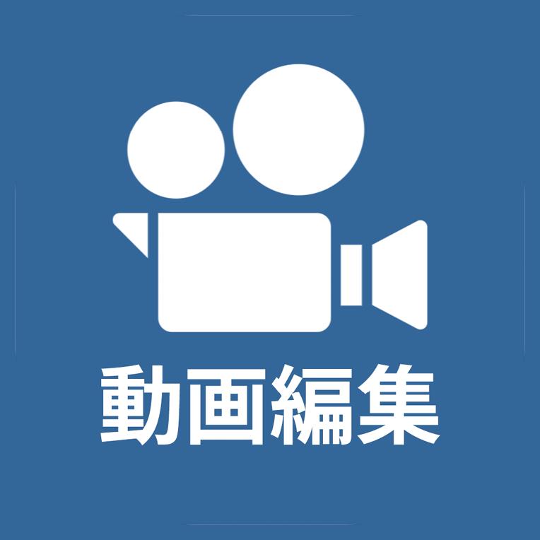 動画編集講座