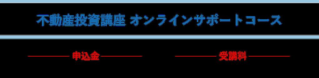 202006_不動産投資講座_料金