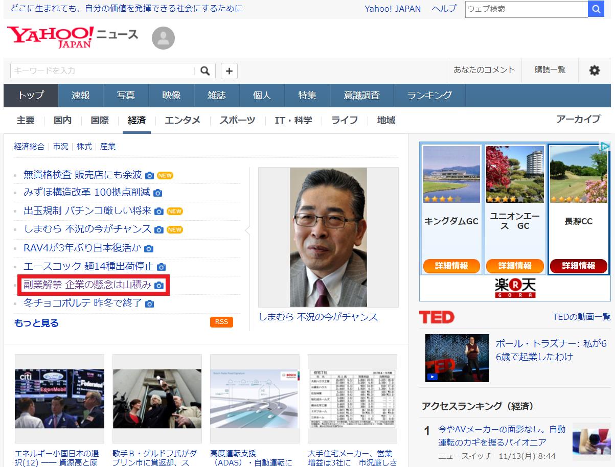 Yahoo!NEWS記事キャプチャ