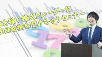 【有料】億を稼ぐ株式トレーダーに注目銘柄を聞けちゃうセミナー〔2019年8月31日大阪開催〕
