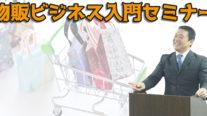 【無料】物販ビジネス入門セミナー〔2019年9月16日大阪開催〕