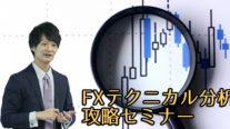 【有料】FXテクニカル分析攻略セミナー〔2019年8月17日新宿開催〕