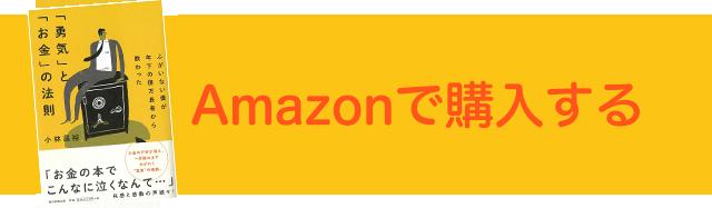 マサ本Amazon購入ボタン