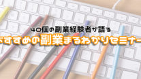 【無料】40の副業経験者が語る!おすすめの副業まるわかりセミナー〔2019年9月29日東京開催〕